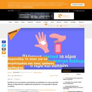 Κορονοϊός- Το σποτ για τα συμπτώματα και τους τρόπους πρόληψης - Sputnik Ε�
