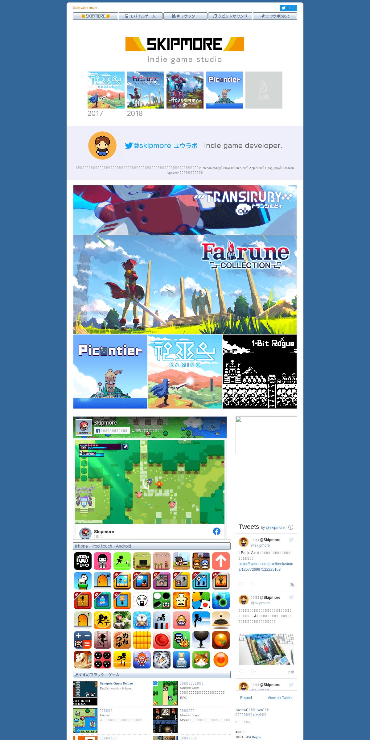 スキップモア インディーゲーム - SKIPMORE Indie Game Studio