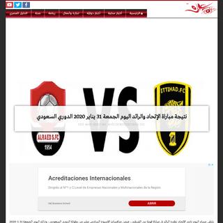 نتيجة مباراة الإتحاد والرائد اليوم الجمعة 31 يناير 2020 الدوري السعودي - �