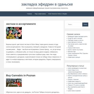 закладка эфедрин в гданьске - купить эфедрин во вроцлаве