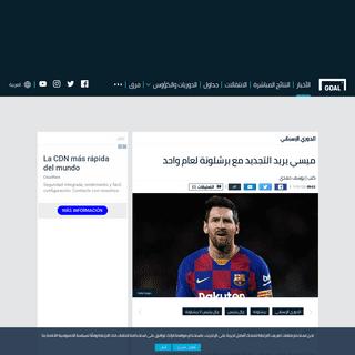 ميسي يريد التجديد مع برشلونة لعام واحد - Goal.com