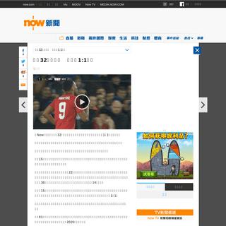 歐霸32強首回合 布魯日1-1曼聯 - Now新聞