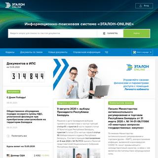 Информационно-правовая система ЭТАЛОН-ONLINE - Все законодательство РБ