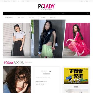 PCLADY-[太平洋时尚网]