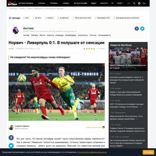 Норвич - Ливерпуль 0-1. В полушаге от сенсации ᐉ UA-Футбол