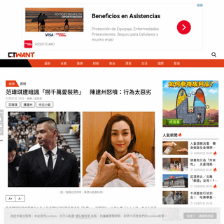 范瑋琪遭暗諷「撈千萬愛裝熟」 陳建州怒噴:行為太惡劣
