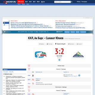 ArchiveBay.com - allhockey.ru/match/show/48643-Ak_Bars_Salavat_Yulaev - КХЛ, Ак Барс-Салават Юлаев, 25.02.2020, 2019-20 Регулярный чемпионат - Матч-цент