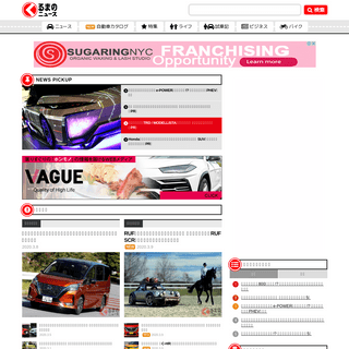 くるまのニュース|クルマ(自動車)、バイクをもっと身近にする情報メディア