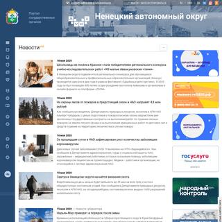 Ненецкий автономный округ - Главная