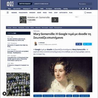 Mary Somerville- Η Google τιμά με doodle τη Σκωτσέζα επιστήμονα - Fosonline