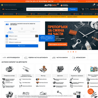 AUTODOC - интернет магазин за авточасти с над 2.5 милиона резервни части