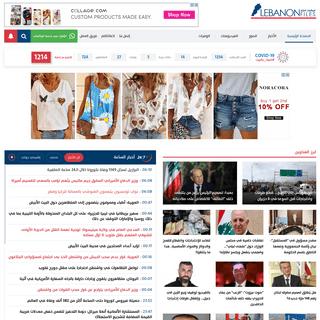أخبار الساعة من لبنان والعالم بشكل مباشر - Lebanonfiles - ليبانون فايلز