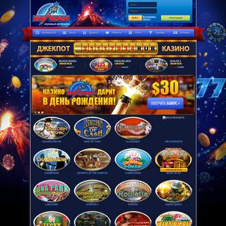 Казино Вулкан онлайн - играть бесплатно в игровые автоматы или на день