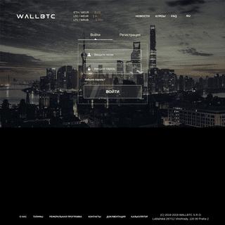Кошелек криптовалют WALLBTC. Обмен криптовалют.