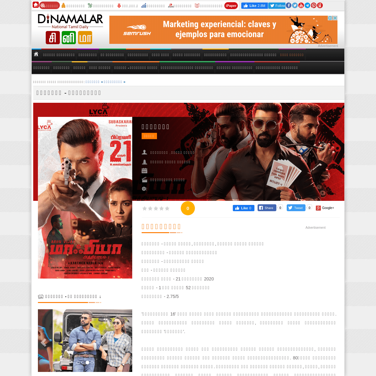 ArchiveBay.com - cinema.dinamalar.com/movie-review/2858/Mafia/ - மாஃபியா - விமர்சனம் {0-5} - Mafia Cinema Movie Review - - Movie Reviews - Tamil movies- Tamil ac