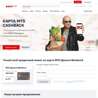 МТС Банк — Кредиты, кредитные карты, вклады - Официальный сайт