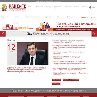 Российская академия народного хозяйства и государственной службы пр�