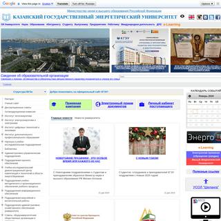 Казанский Государственный Энергетический Университет