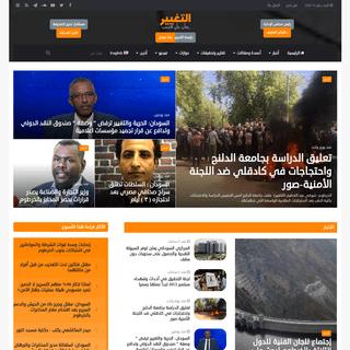 صحيفة التغيير السودانية , اخبار السودان - أعمدة ومقالات - تقارير وتحقيق