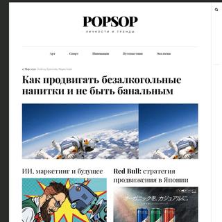 POPSOP — Личности и тренды