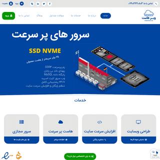 وبرهاست - هاست و سرور مجازی پرسرعت SSD NVME