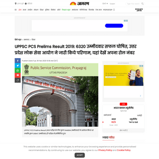ArchiveBay.com - www.jagran.com/news/education-uppcs-pcs-prelims-result-2019-announced-at-uppsc-up-nic-in-check-roll-number-of-6320-qualified-candidates-for-main-exam-20041031.html - UPPSC PCS Prelims Result 2019 Announced @uppsc.up.nic.in, Check Roll Number of 6320 Qualified Candidates for Main Exam
