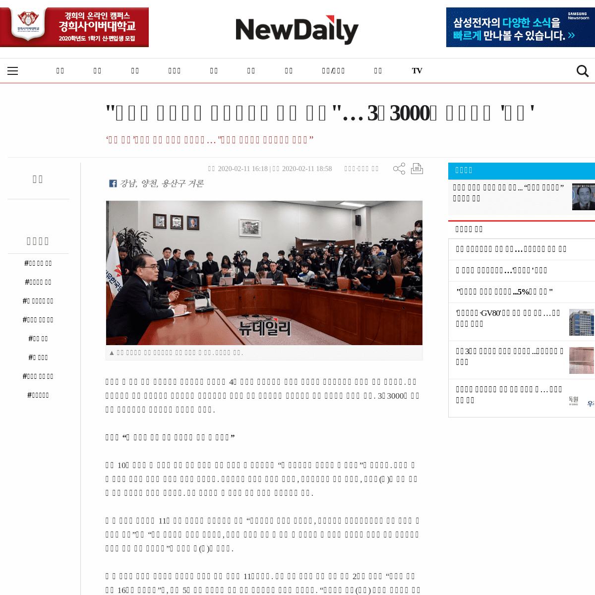 -태영호 당선시켜 종북세력의 위선 깨자-… 3만3000명 탈북사회 '환호' - Save Internet 뉴데일리