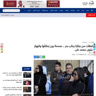لقطات من جنازة رحاب بدر .. صدمة بين زملائها وانهيار سلوى محمد على - مبتد�