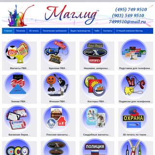 Сувенирная продукция с логотипом на заказ в Москве - цены от Maglid