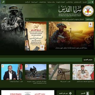 سرايا القدس - الجناح العسكري لحركة الجهاد الإسلامي في فلسطين - سرايا ال