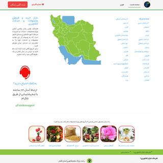 فارمکت ( بازار کشاورزی آنلاین )