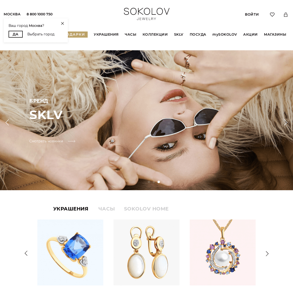 Ювелирная компания SOKOLOV. Официальный интернет магазин