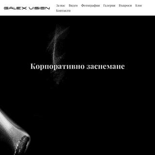 Сватбено фото и видео заснемане в Пловдив - Galex Vision