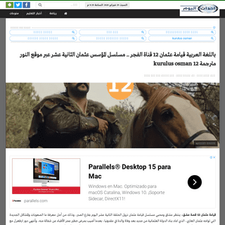 باللغة العربية قيامة عثمان 12 قناة الفجر .. مسلسل المؤسس عثمان الثانية ع