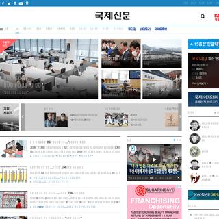 부산의 대표 정론지, 국제신문