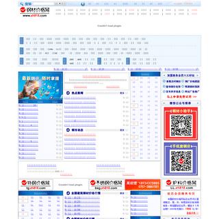 中国钢材价格网--为您提供及时的钢材价格
