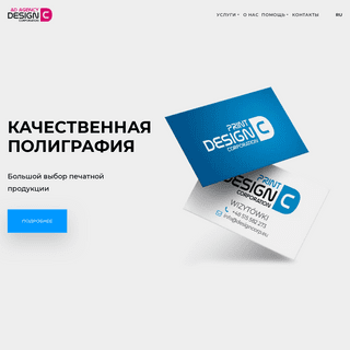 Design Corporation - Рекламное агентство, графический дизайн, полиграфия, web ра�