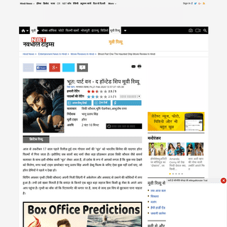 ArchiveBay.com - navbharattimes.indiatimes.com/movie-masti/movie-review/bhoot-part-one-the-haunted-ship-movie-review-in-hindi/moviereview/74235246.cms - Bhoot The Haunted Ship Movie Review In Hindi & Rating- भूत मूवी रिव्यू- विकी कौशल,भ�