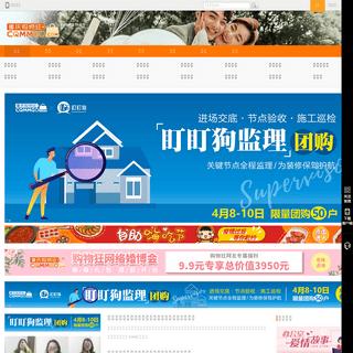 重庆购物狂—找对象、办婚礼、搞装修、聊育儿、买房子,就上重庆购物狂论坛