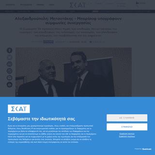 Αλεξανδρούπολη- Μητσοτάκης - Μπορίσοφ υπογράφουν συμφωνίες συνεργασί