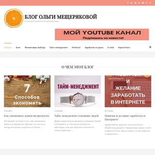 Главная - Блог Ольги Мещеряковой
