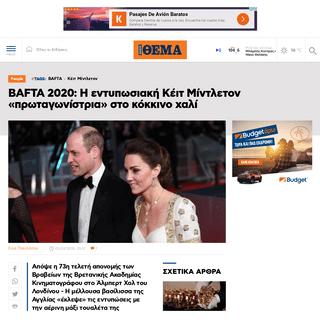BAFTA 2020- Η εντυπωσιακή Κέιτ Μίντλετον «πρωταγωνίστρια» στο κόκκινο χαλ�
