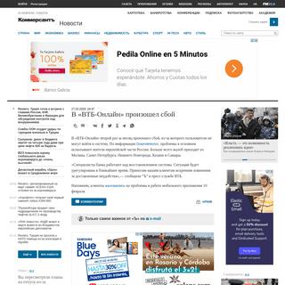 В «ВТБ-Онлайн» произошел сбой - Новости – Финансы – Коммерсантъ
