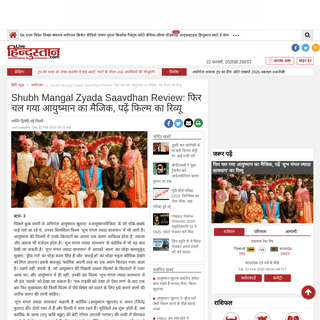 ArchiveBay.com - www.livehindustan.com/entertainment/story-shubh-mangal-zyada-saavdhan-review-in-hindi-3039909.html - Shubh Mangal Zyada Saavdhan Review In Hindi - Shubh Mangal Zyada Saavdhan Review- फिर चल गया आयुष्म�