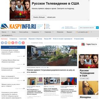 КаспийИнфо - все новости Астрахани