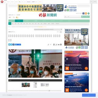 中銀准按揭「還息不還本」一年 稱紓疫情對客戶影響 恒生東亞跟隨 - 20200207 - 要聞 - 每日明報 - �