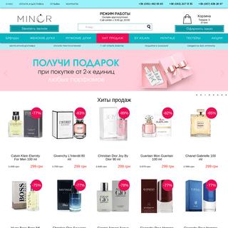 Интернет-магазин элитной парфюмерии -Минор-