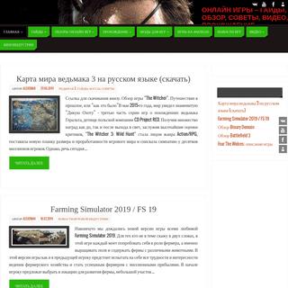 Онлайн игры – гайды, обзор, советы, видео, прохождение, новости