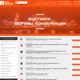 Выставки, ярмарки и форумы в Челябинске — «Первое выставочное объеди�
