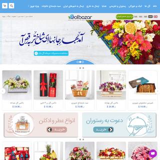 سفارش آنلاین گل با گل بازار - ارسال گل و هدیه به ایران و خارج - خرید گل
